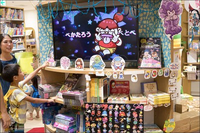 A Japanese Bookstore Promotion For Yoshiyuki Yoshimuras Find Monsters