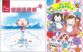 Childrens publishing in asia 2012 a mix of translations originals childrens publishing in asia 2012 a mix of translations originals e books and apps fandeluxe Gallery
