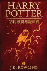 HARRY POTTER EBOOK CHINESE EBOOK